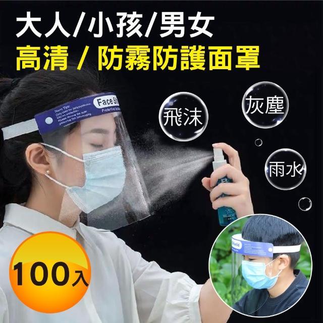 【新錸家居】頭戴鬆緊式★10入防飛沫防疫面罩(兒童成人男女 檔板防護油煙 可戴眼鏡/護目鏡)