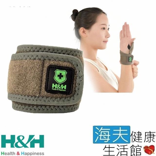 【海夫健康生活館】南良H&H 遠紅外線 調整型 護腕(41X6X0.5cm)