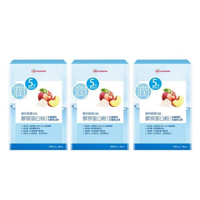 【UDR】專利特潤HA膠原蛋白粉x3盒 ◇水潤膠原