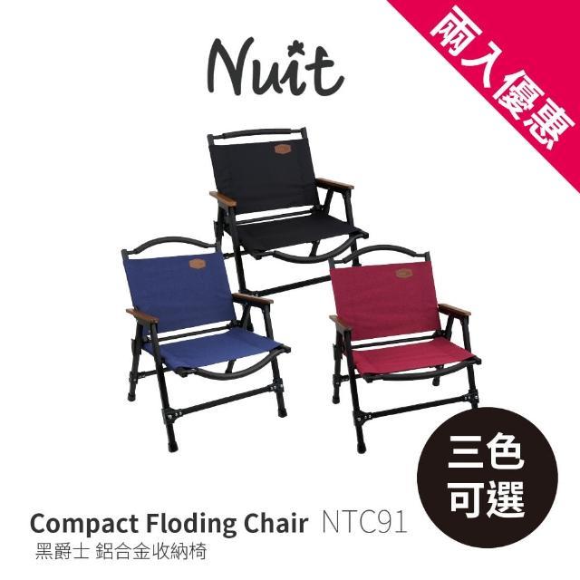 【NUIT 努特】黑爵士鋁合金收納椅 甲板椅 輕薄摺疊椅 折疊椅 折合椅 休閒椅 導演椅 克米特(NTC91兩入組)