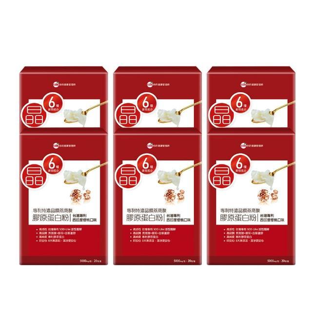 【UDR】專利特濃晶鑽燕窩膠原蛋白粉x6盒 ◇澎潤膠原