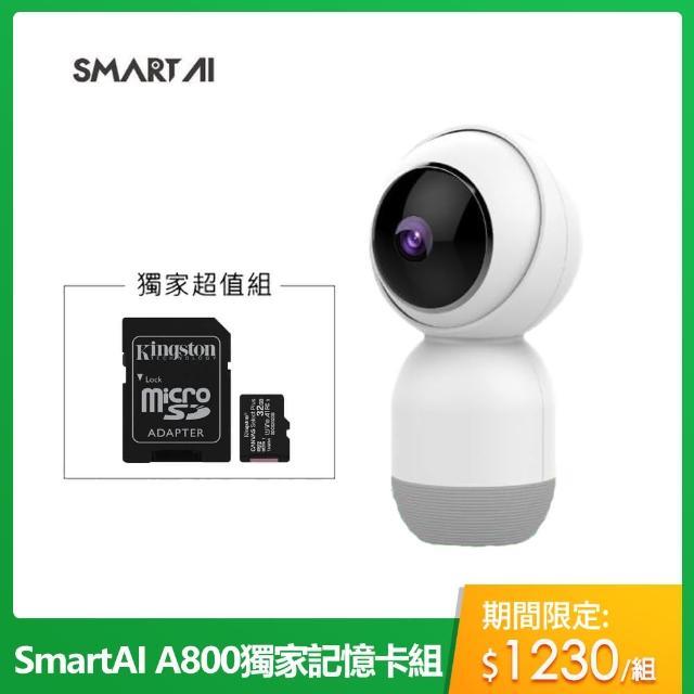 (超值記憶卡組)【SmartAI】SmartAI A800 1080P 高清 360°雲台攝影機(自動追蹤功能)