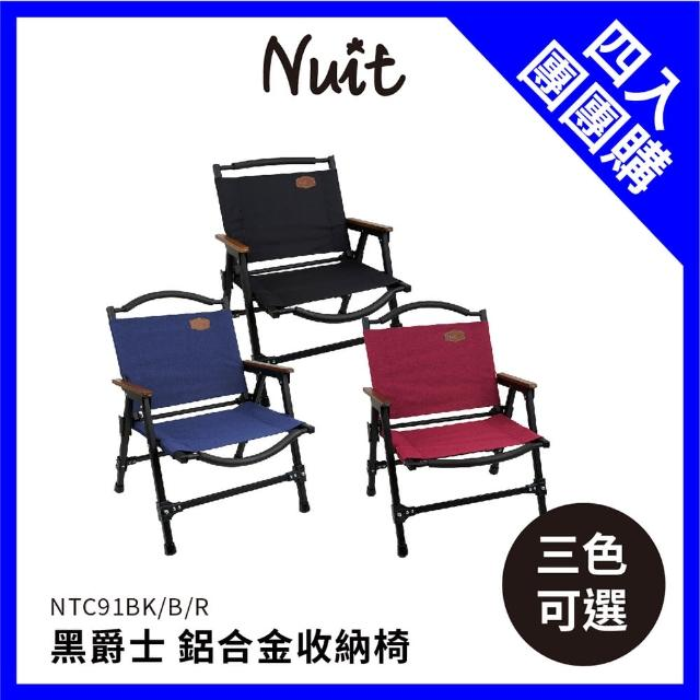 【NUIT 努特】黑爵士鋁合金收納椅 甲板椅 輕薄摺疊椅 折疊椅 折合椅 休閒椅 導演椅 克米特(NTC91四入組)