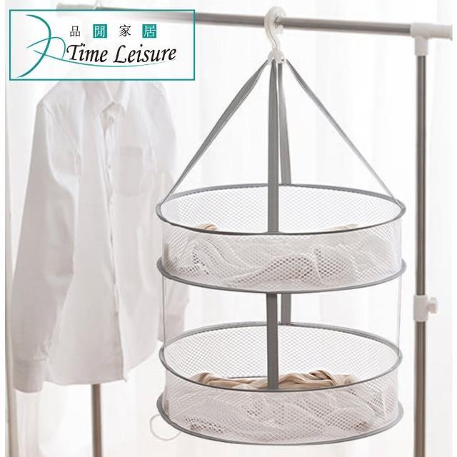 【Time Leisure 品閒】可折疊 毛衣 衣物透氣曬衣籃/晾衣籃/曬衣網 雙層