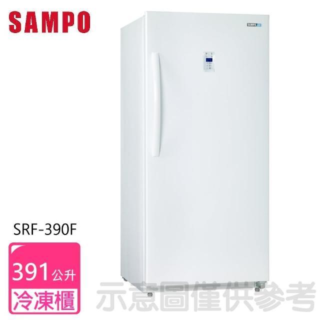 【SAMPO 聲寶】391公升直立式冷凍櫃(SRF-390F)
