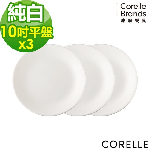 【CorelleBrands 康寧餐具】純白10吋餐盤-三入組