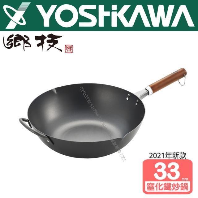 【YOSHIKAWA】日本新潟燕三條 職人窒化鐵炒鍋(33 cm)