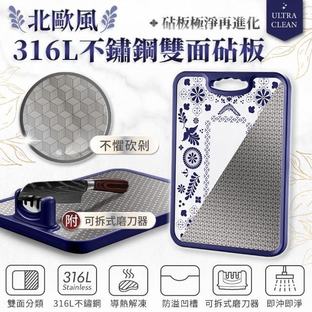【JOJOGO】智能六合一316L不鏽鋼雙面抗菌砧板(免費附磨刀器)