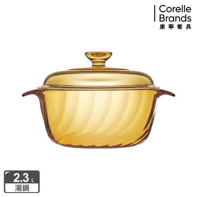 【CorelleBrands 康寧餐具】2.3L晶炫透明鍋(贈康寧餐盤四件組)