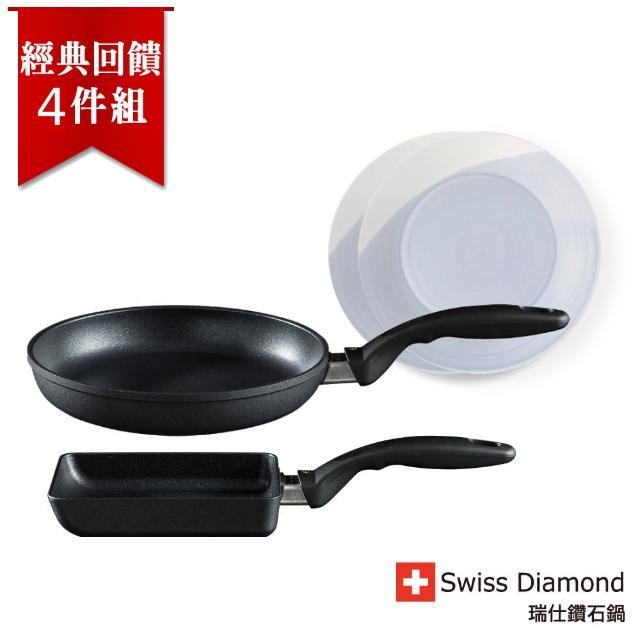 【CorelleBrands 康寧餐具】Swiss Diamond XD 瑞仕鑽石鍋 24CM圓形平煎鍋(贈玉子燒鍋組)