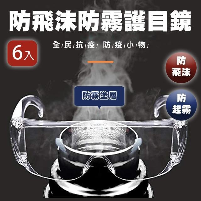 【KISSDIAMOND】超值6入組 防飛沫防霧護目鏡(防疫小物/KD-PC666)