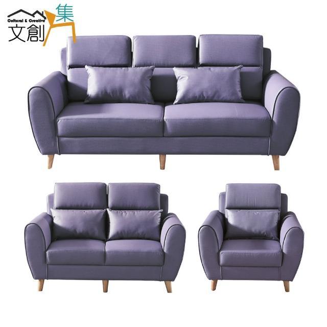 【文創集】基特加 北歐風柔韌皮革沙發椅組合(三色可選+1+2+3人座)