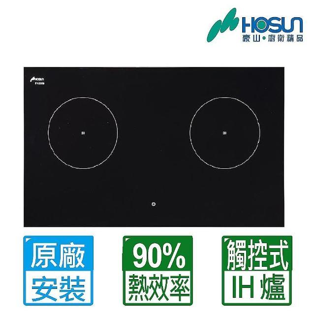 【豪山】買就送專用調理鍋乙組-220V觸控式雙口IH微晶調理爐IH-2099(全國原廠基本安裝)