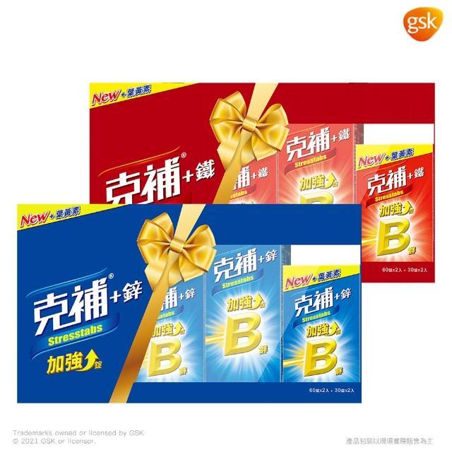 【克補】B群+鐵加強錠+B群+鋅加強錠禮盒 180錠X2盒(完整8種B群 B2增量2倍)