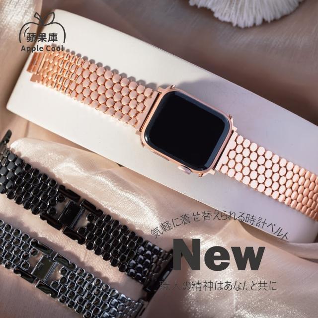 【蘋果庫Apple Cool】魚鱗鋼帶:蜂巢 金屬質感 Apple Watch錶帶 38/40mm(Apple Watch錶帶)