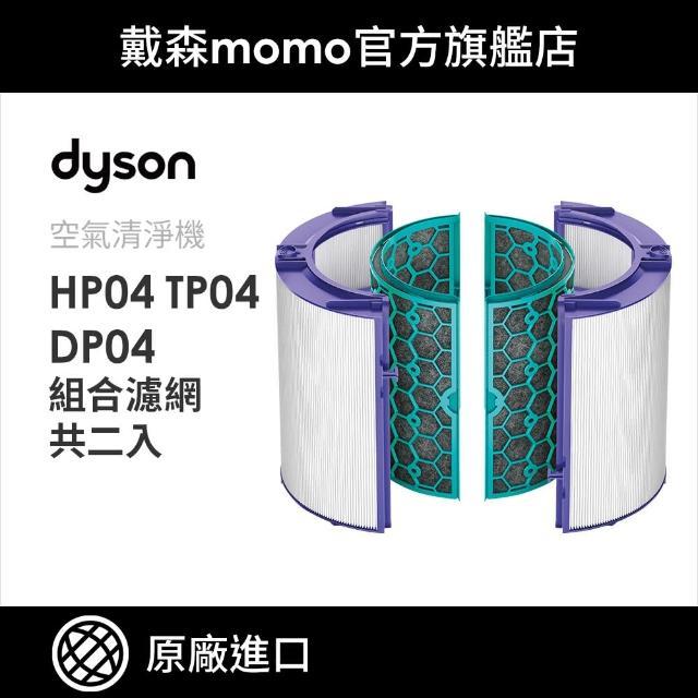 【dyson 戴森】dyson TP04/HP04/DP04 系列 Hepa玻璃纖維濾網+活性碳濾網(一組兩入 原廠公司貨)