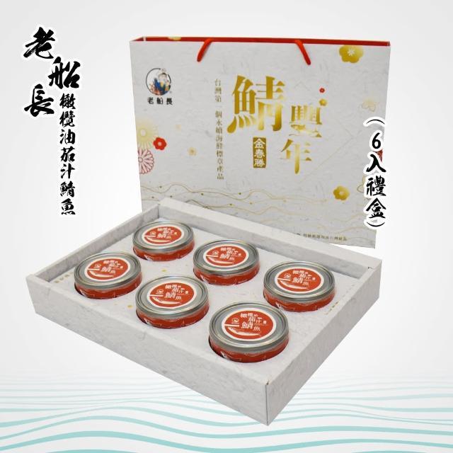 【老船長】橄欖油茄汁鯖魚6入禮盒(鯖魚罐頭)