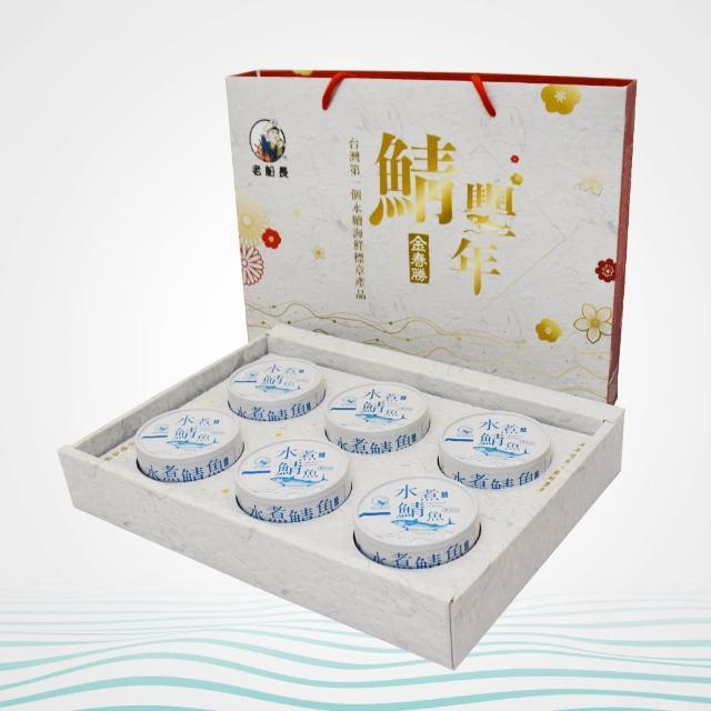【老船長】水煮鯖魚6入禮盒(鯖魚罐頭)