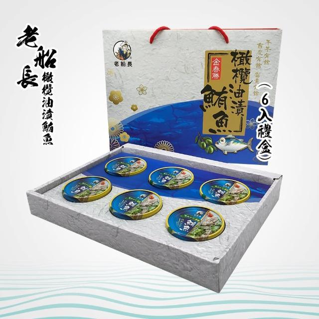 【老船長】橄欖油漬鮪魚6入禮盒(鮪魚罐頭)