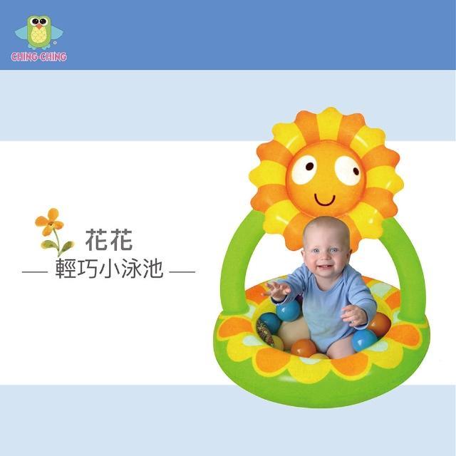 【ChingChing 親親】花花 輕巧小泳池 SPMB02-100(水池室內室外可使用/可當球池)