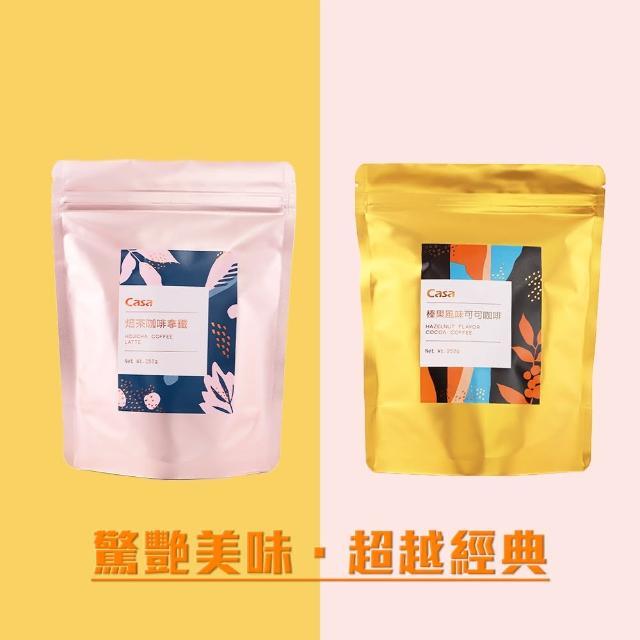 【Casa 卡薩】精選風味拿鐵系列 250g/袋(榛果可可風味/焙茶咖啡風味)