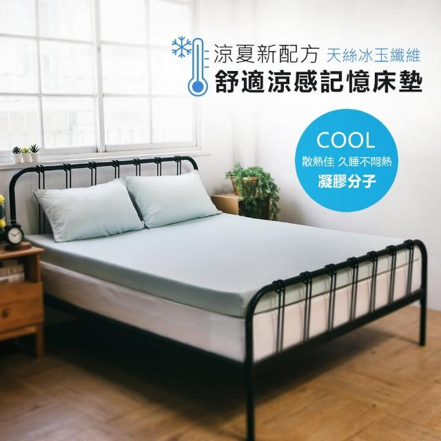 【1/3 A LIFE】天絲涼感紗纖維 10cm高彈力塑型記憶床墊(單人)