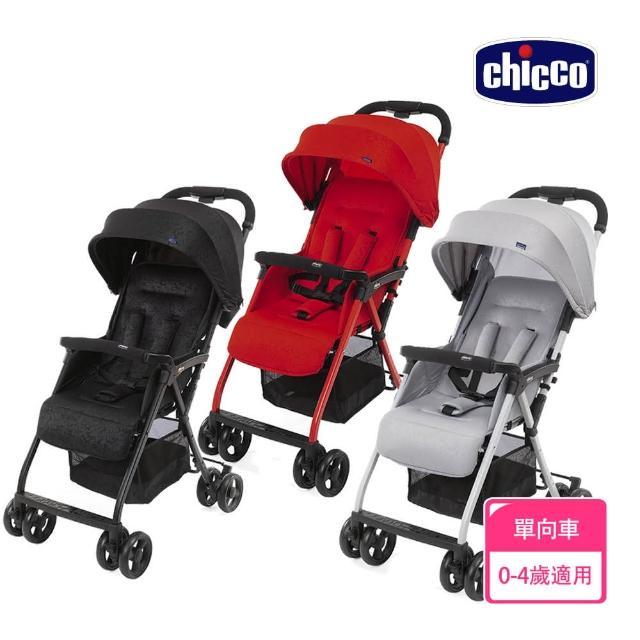 【Chicco】Ohlala 3都會輕旅手推車(嬰兒手推車)