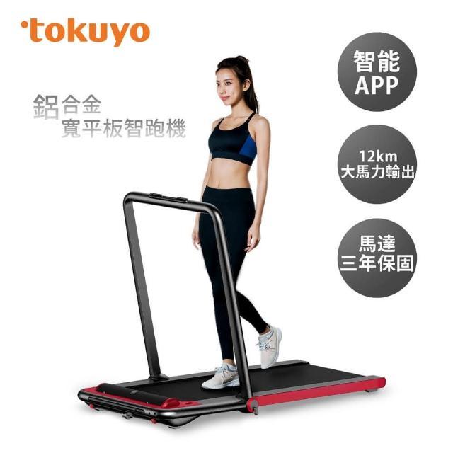 【tokuyo】全折疊鋁合金寬平板智跑機 TT-250 健走機/跑步機/慢走機(廠商直送)
