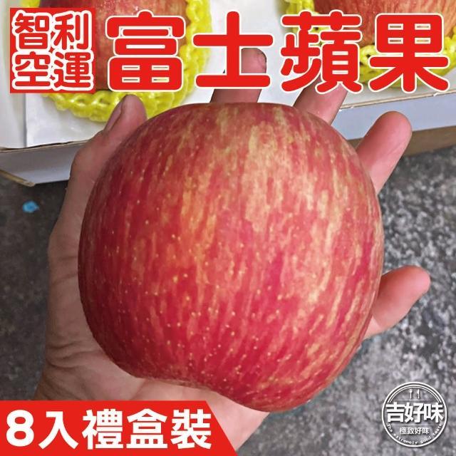 【吉好味】高級智利富士蘋果禮盒8顆-G002(皮可吃/重約2.8kg)