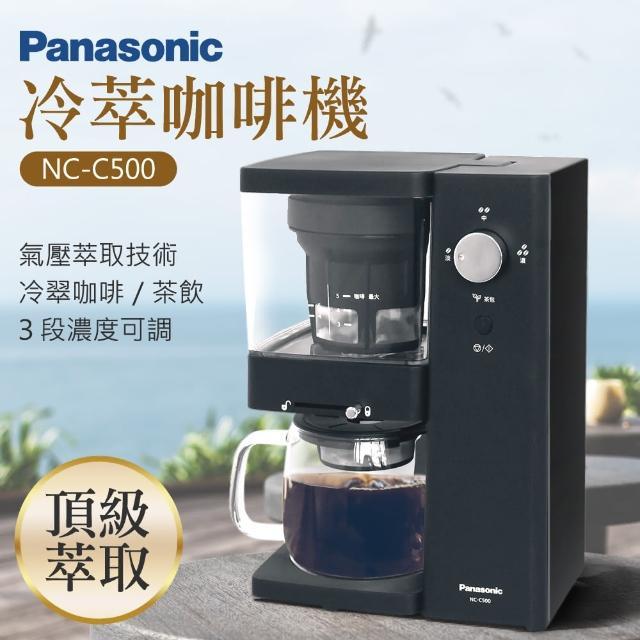 【Panasonic 國際牌】冷萃咖啡機(NC-C500)