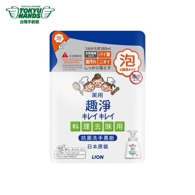 【TOKYU HANDS 台隆手創館】日本獅王趣淨料理手抗菌去味慕斯補充包-180ml(柑橘)