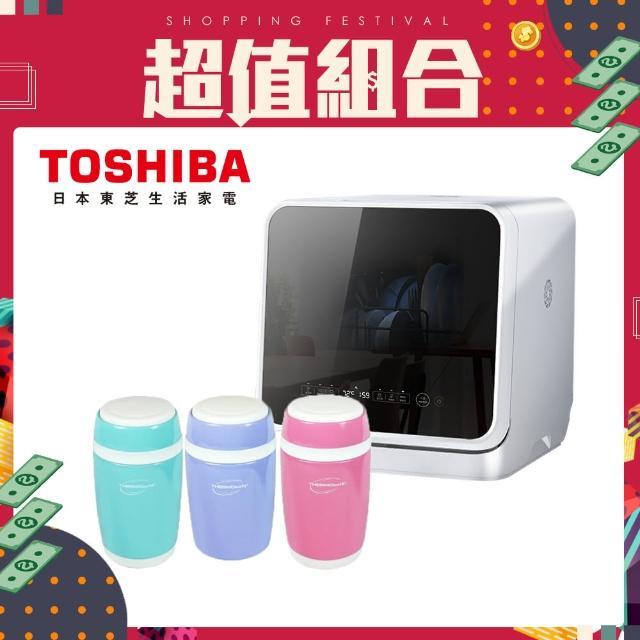 【TOSHIBA 東芝】4人份免安裝全自動洗碗機DWS-22ATW+【膳魔師】不鏽鋼真空保溫食物罐550mL(顏色隨機)