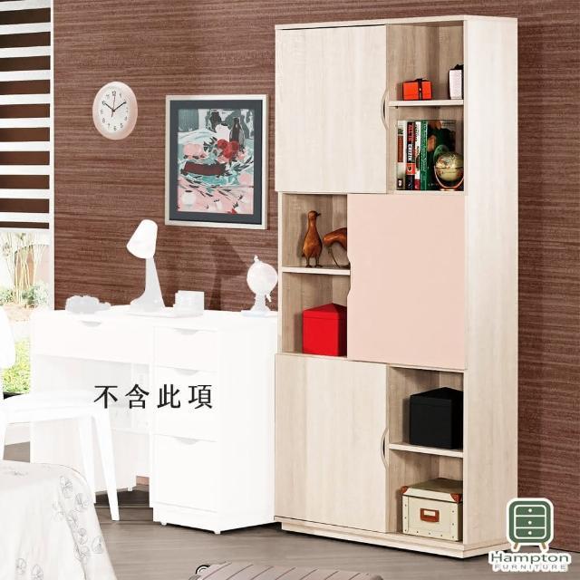 【Hampton 漢汀堡】菲碧2.7尺書櫥(一般地區免運費/書櫥/書櫃)