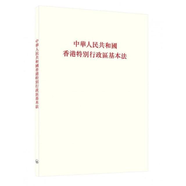中華人民共和國香港特別行政區基本法(第二版)