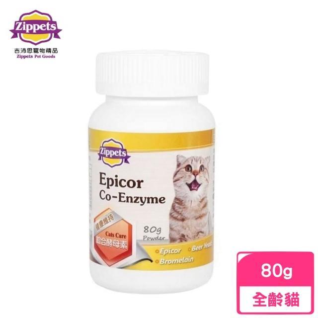 【Zippets】吉沛思 - 貓咪酵母酵素保健粉 80g
