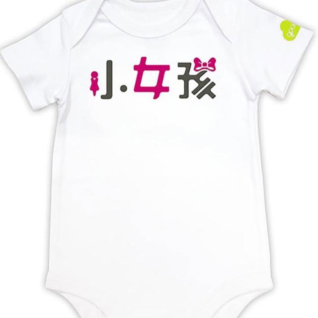【goomi】台灣第一文創童裝 - 小女孩 短袖包屁衣