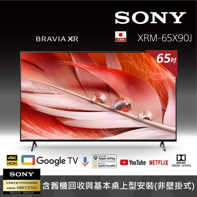 【SONY 索尼】Sony BRAVIA 65型 4K Google TV 顯示器(XRM-65X90J)