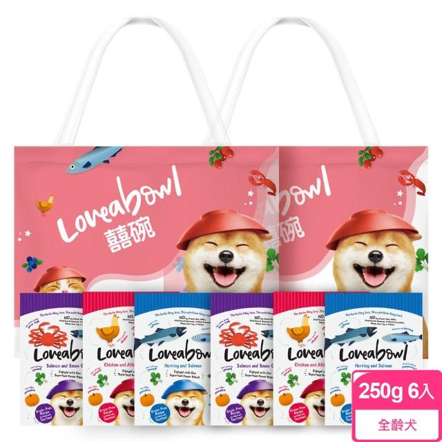 【Loveabowl囍碗】無穀天然糧-全齡犬250g提袋組*2組(一組三包)
