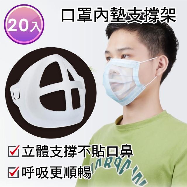 【新錸家居】透氣3D立體口罩支架-20入組(口罩支撐架 口罩架 面罩支架 口罩防悶支架 口罩透氣支架)