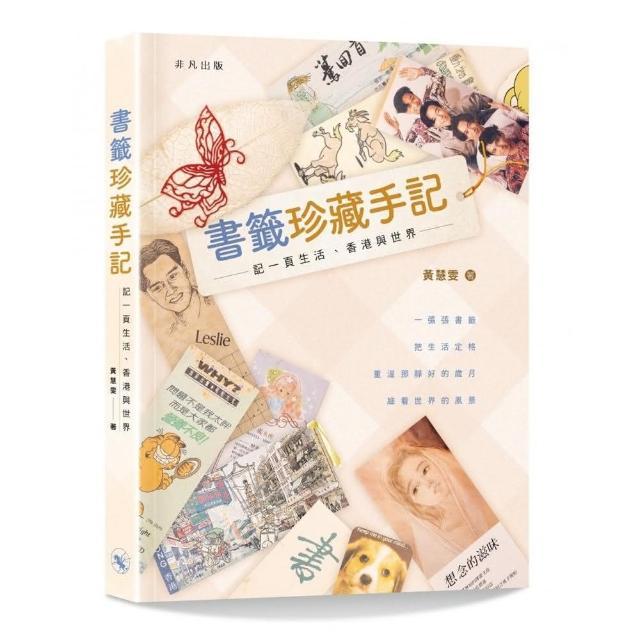 書籤珍藏手記――記一頁生活、香港與世界