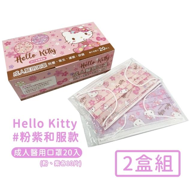 【Hello Kitty】台灣製醫用口罩成人款20入/盒-2盒/組(粉紫和服款)