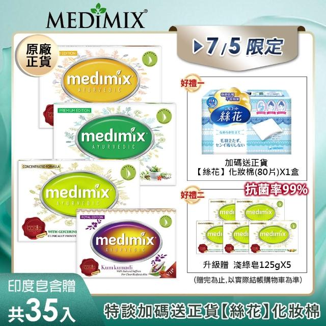 【Medimix】印度原廠高滲透精粹草本精油美肌皂30入加碼好禮(2021全新升級版-防疫遠壞菌組)