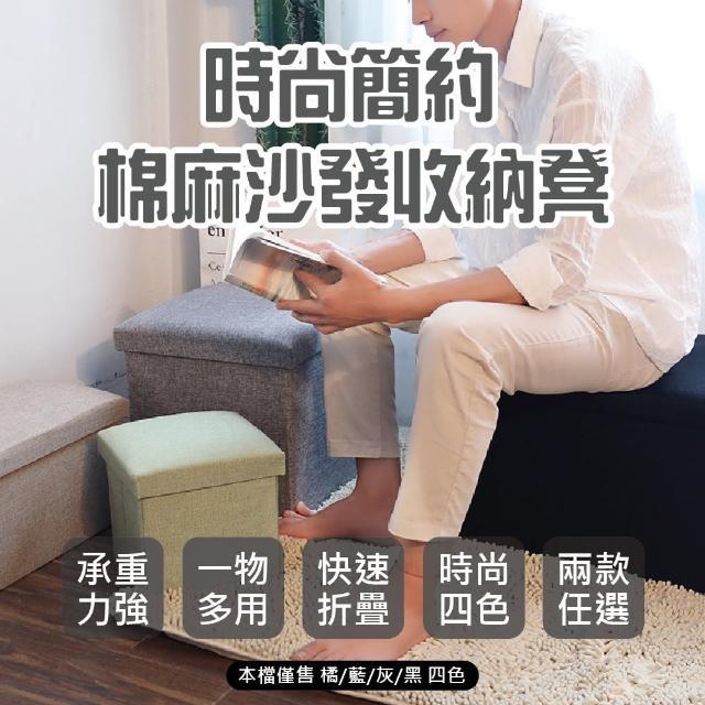 新時尚簡約棉麻沙發收納凳四色可選正方款4入組(沙發凳 收納椅 收納箱 收納)