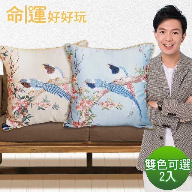 【命運好好玩】湯鎮瑋-雙鵲迎富錦繡抱枕(2入)