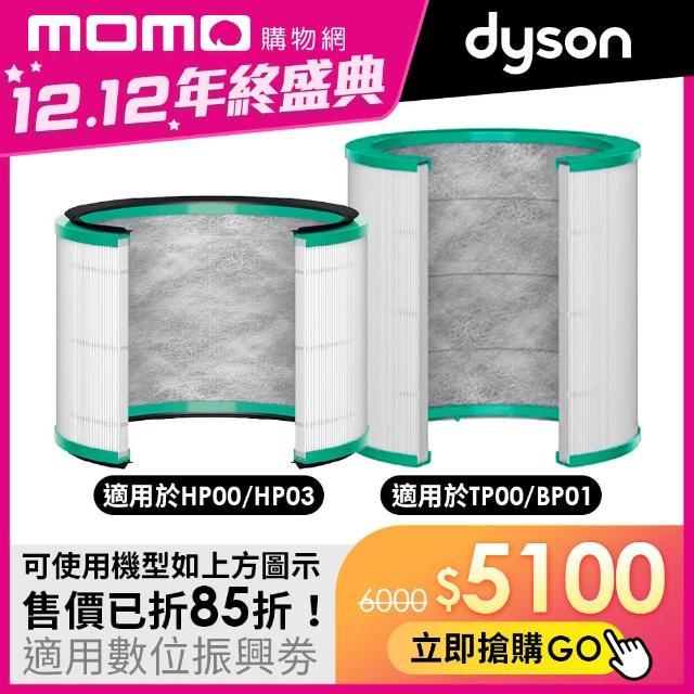 【dyson 戴森】TP系列 BP01 TP00 +HP系列濾網 HP00 HP03(原廠公司貨)