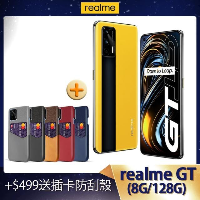 +499送皮革可插卡防刮殼【realme】 GT 5G S888全速戰神旗艦機-曙光(8G+128G)