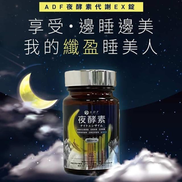 【ADF】夜酵素代謝EX錠 60顆/瓶