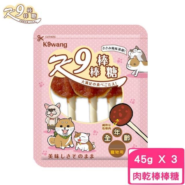 【K9wang】K9棒棒糖 45g±5%(3支入)全年齡犬貓適用(3包組)