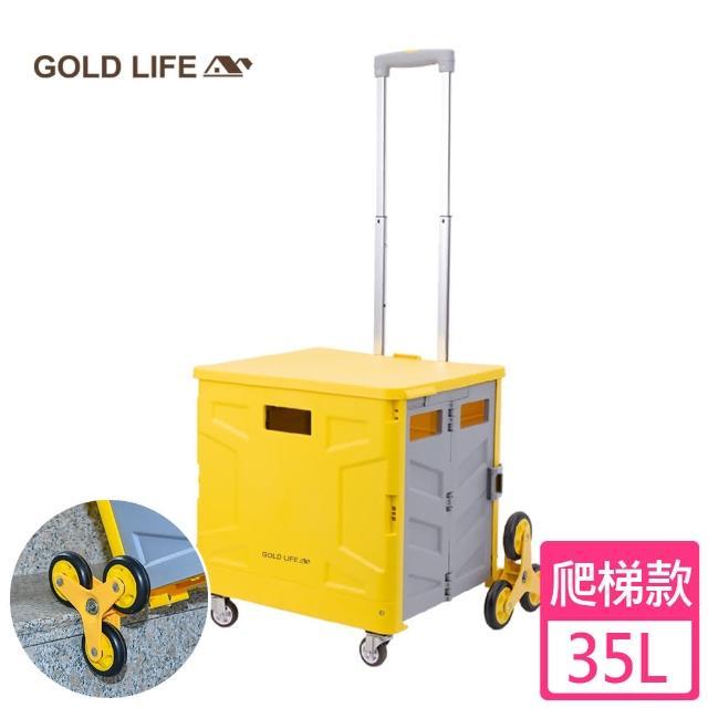 【闔樂泰】《GOLD LIFE》多功能好收納購物推車-35L爬梯款(購物買菜/批貨搬運/出遊野餐/車廂收納)