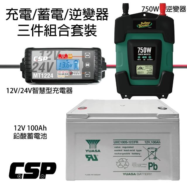 【CSP】儲能充電轉換套組(750W逆變器 深循環電池 智慧充電機 UXC100S-12IFR +BT750+MT1224)